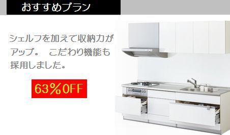 リクシル システムキッチン シエラ I型おすすめプラン