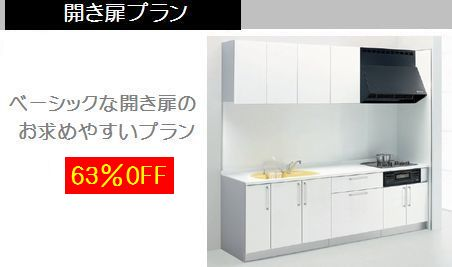 トクラス(ヤマハ)システムキッチン BP I型 開き扉プラン