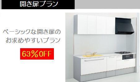 トクラス(ヤマハ)システムキッチン BP I型 フロアスライドプラン