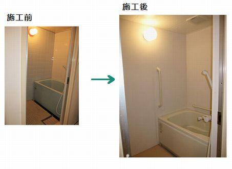 公団浴室  貼る取り替えるリフォーム