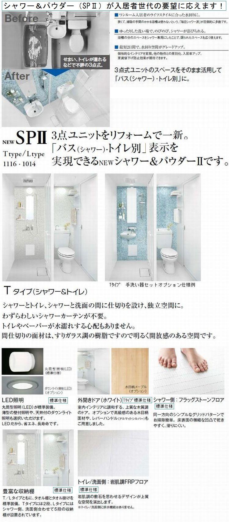 シャワー&パウダー SP�U