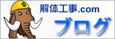 解体工事.comブログ