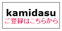 kamidasu登録