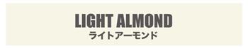 ライトアーモンド
