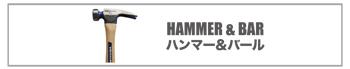 ハンマー・バール