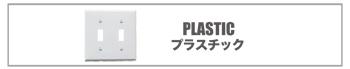 耐熱プラスチック