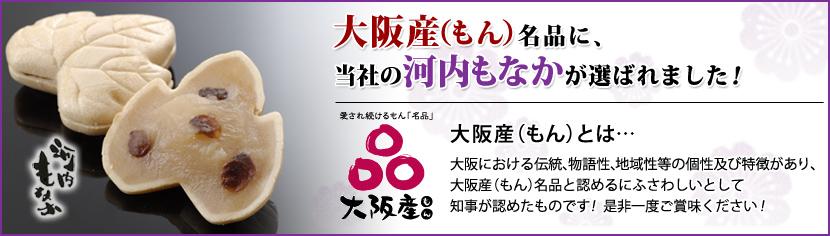 大阪産(もん)名品に、当社の河内もなかが選ばれました!