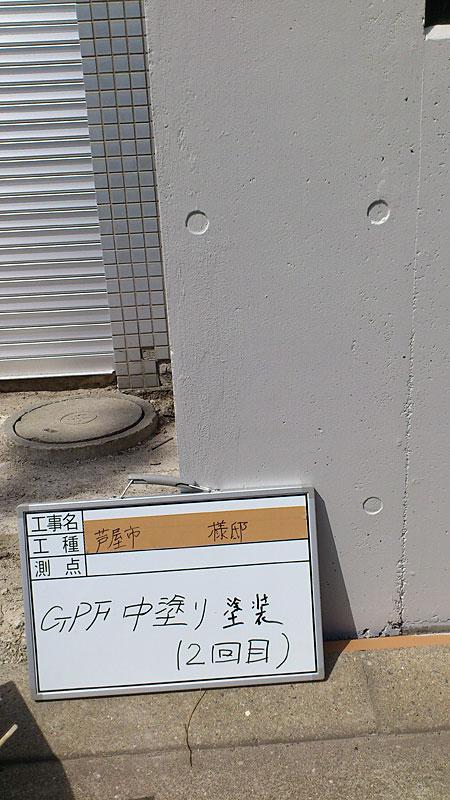 G-PF中塗り塗装(2回目)