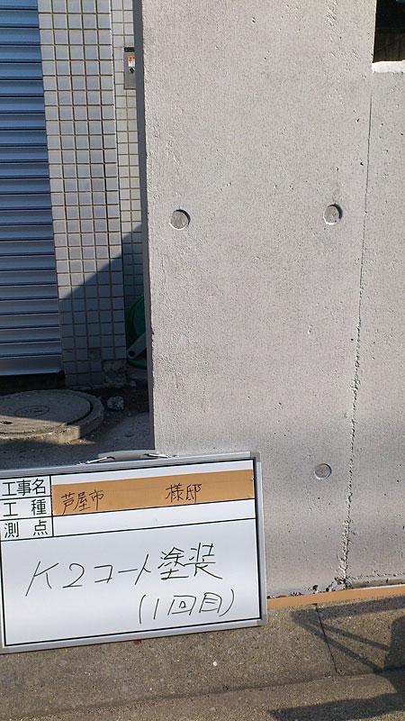光触媒コーティング剤塗装 K2コート塗布(1回目)