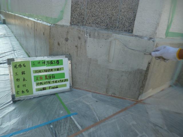 打ち放しコンクリート外構改修工事 兵庫県豊中市 Hさま邸