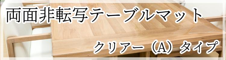 両面非転写テーブルマット クリアー(A)タイプ