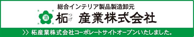 柘産業株式会社