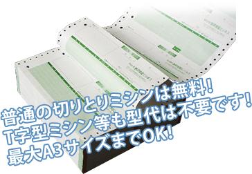 低コスト化を目指す 巻き取り用紙印刷