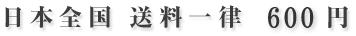 日本全国 送料一律600円