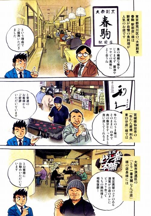 いいちこ深薫5ページ目