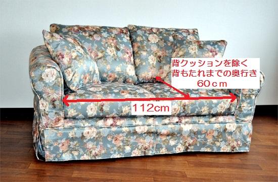 2人掛けソファーサイズ