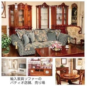 高級ソファー、輸入家具の通販サイトPtio(パティオ)