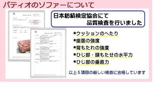 アウトレットの輸入家具のヨーロピアン家具を取り扱うパティオのソファは、日本紡績検定協会の5項目の厳しい検査に合格しています。