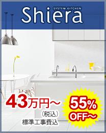 Shiera