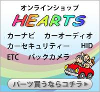パーツ買うならHEARTSオンラインショップ