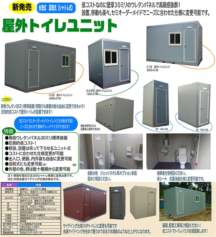 屋外トイレユニット