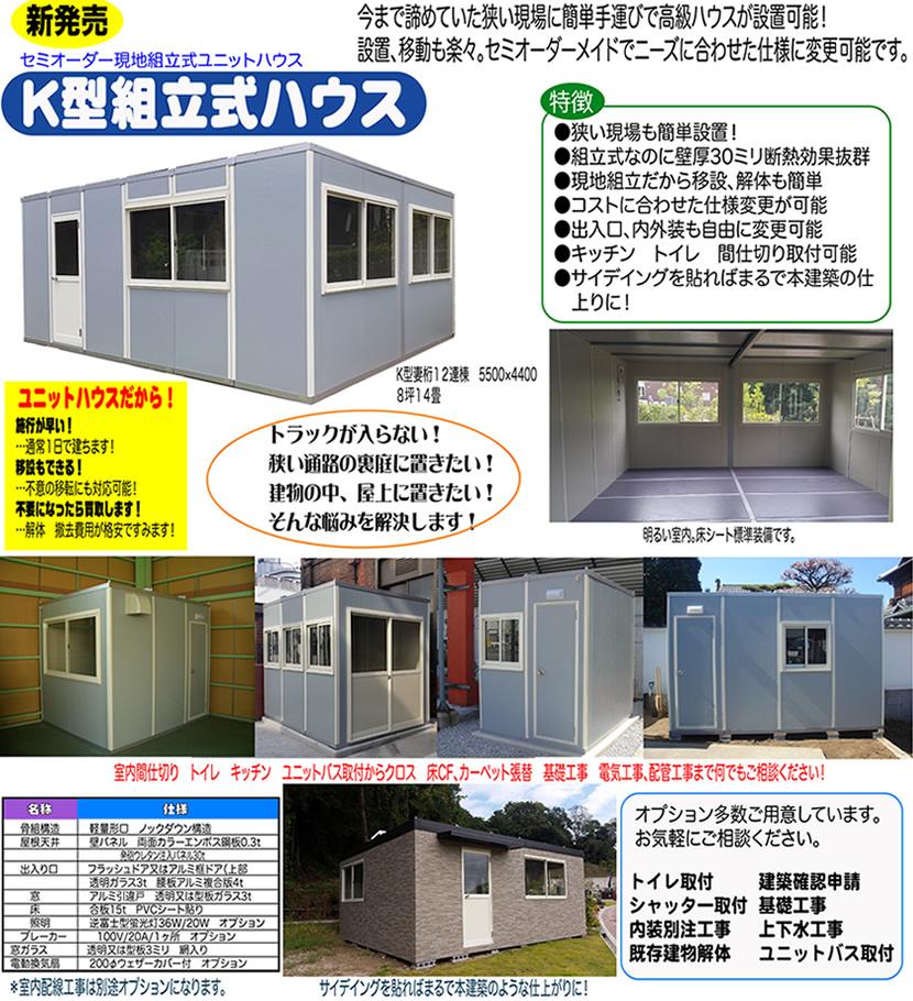 K型組立式ハウス