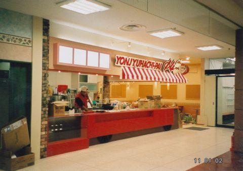 たこ焼き&麺類店(フードコート)