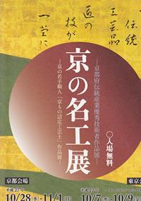 京都名工展