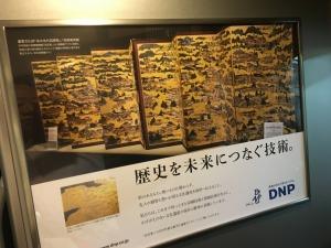林原美術館の洛中洛外図屏風