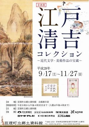 夏目漱石の掛軸