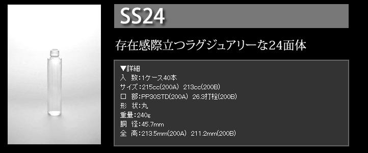 SS24-200