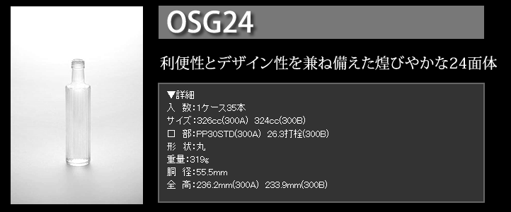 OSG24-300