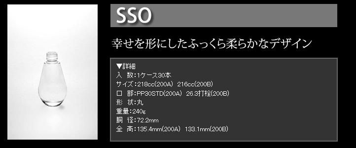 SSO-200