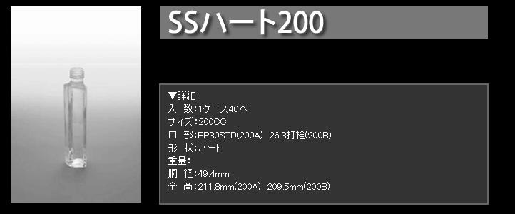 SSハート200