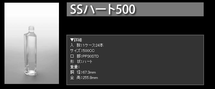 SSハート500