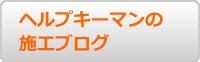 大阪府寝屋川市の鍵屋 ヘルプキーマンの施工ブログ