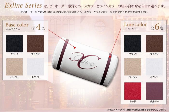 Exline Seriesはセミオーダー感覚でベース色とライン色を自由に選べます。