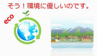 環境対応のエアコンクリーニングです安心!