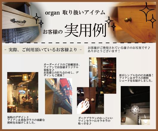 organ取扱いアイテム お客様の実用例(設置例・使用例のご紹介)