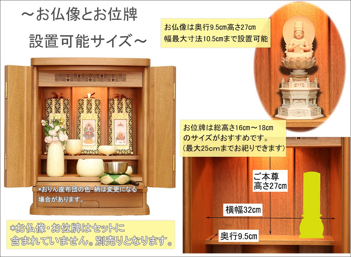 16号プラム仏像位牌設置説明