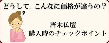 唐木仏壇購入時のチェックポイント