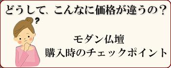 モダン(家具調)仏壇購入時のチェックポイント