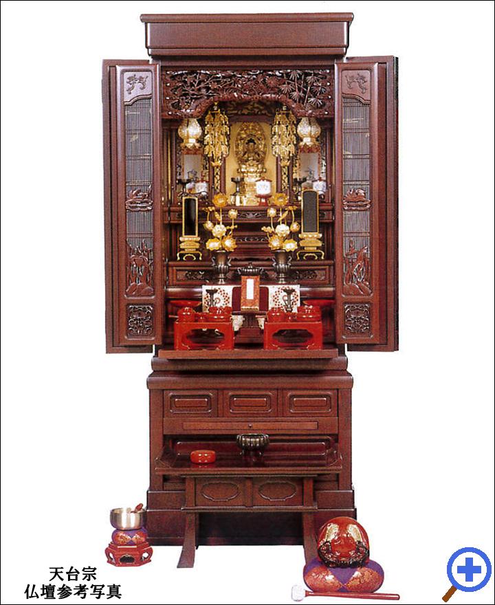天台宗仏壇参考写真