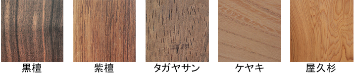 唐木材質-2写真