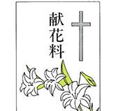 表書き-献花料