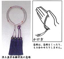 本願寺派-数珠