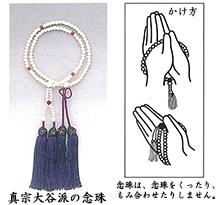 大谷派-数珠