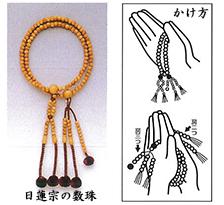 日蓮宗-数珠