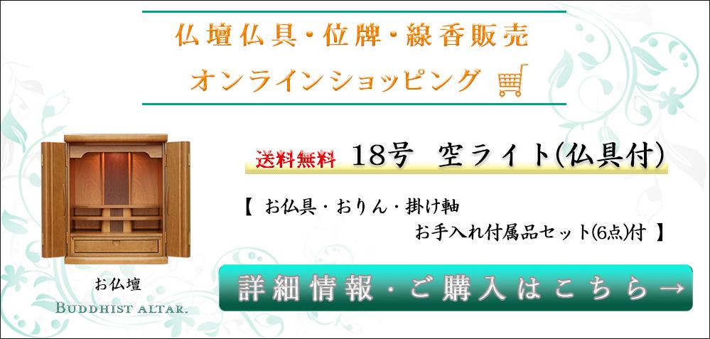 18号-空ライト(仏具付)通販ページ