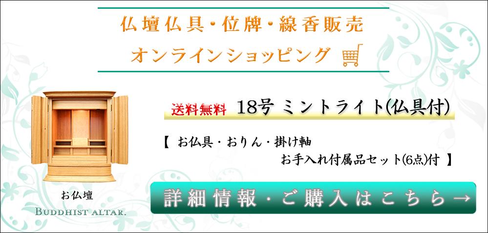 18号ミントライト(仏具付)通販ページ